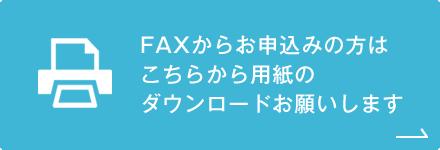 FAX申し込み
