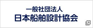 日本船舶設計協会