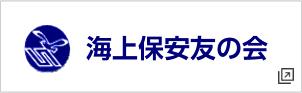 海上保安友の会(三管)