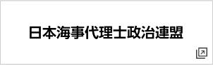 日本海事代理士政治連盟